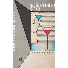 mid-Momicheshka-staia