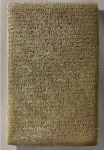 Табличка с надпис на Ашшурназирпал II, NA 58.31.57. Източник: metmuseum.org