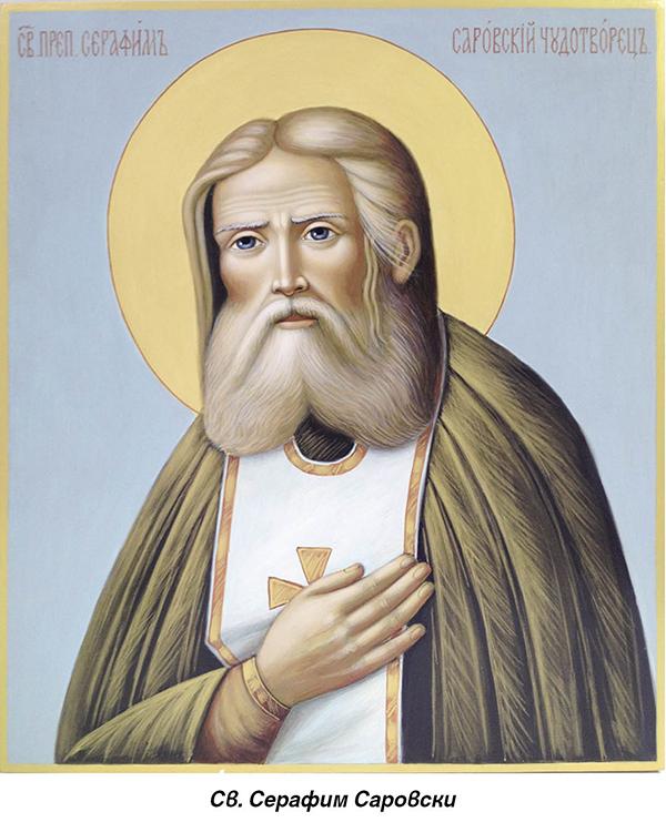 Св. Серафим