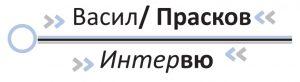 Васил-Прасков-3