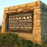 """Как бяха измислени """"волжките българи"""". Хронология и технология на измамата"""