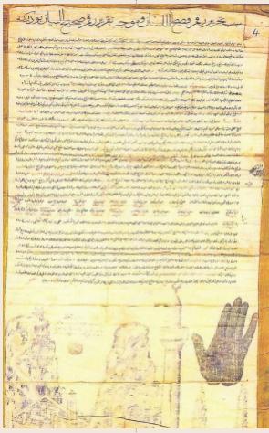Текстът на документа на арабски език, подпечатан с ръката на Мохамед