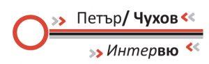 Petyr-Chuchov-2