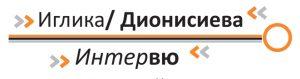 Иглика-Дионисиева-2