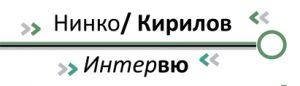 Нинко-Кирилов-2