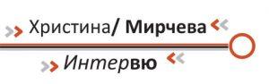 Христина-Мирчева-2
