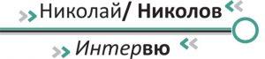 nikolai-niklov-2