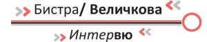 Beastra-Velichkova-2