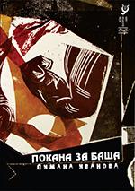 dimana_ivanova_korica_lice