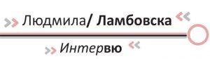 luydmila-lambovska-2