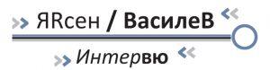 ЯRсен--ВасилеВ
