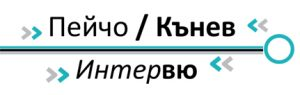 Пейчо-Кънев-2