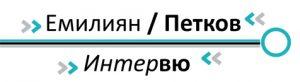 Emiliyan-Ivanov