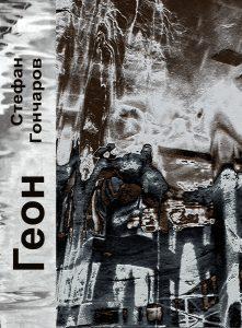 Stefan-G_Geon--Face-FB