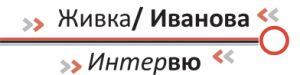 zhivka-ivanova-2
