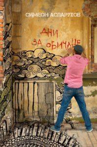 Симеон Аспарухов