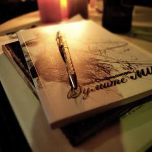Вечер на поезията