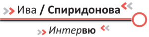 Ива Спиридонова / Интервю
