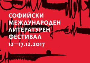 Софийски международен литературен фестивал: разговори с автори