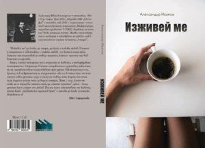 Ива Спиридонова