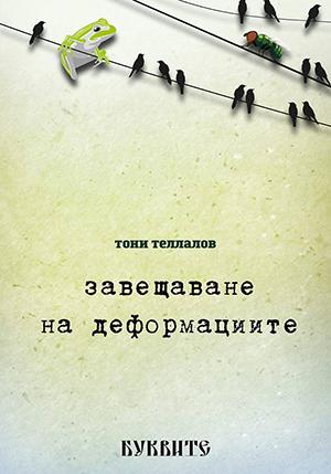 Разговор с Тони Теллалов